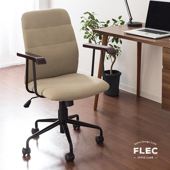 オフィスチェア デスクチェア パソコンチェア おしゃれ 肘付き キャスター付き 高さ調節 イス 椅子 チェアー オフィスチェア― パソコンチェアー シンプル 北欧 モダン ミッドセンチュリー PCチェア オフィスチェア FLEC(フレク)