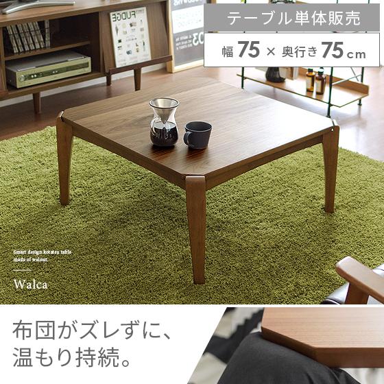 こたつ テーブル こたつテーブル 正方形 75×75 コタツテーブル おしゃれ リビングテーブル ローテーブル センターテーブル 北欧 西海岸 ナチュラル ウォールナット 薄型ヒーター オールシーズン ウォルナットこたつテーブル Wolca(ウォルカ) 75cm幅