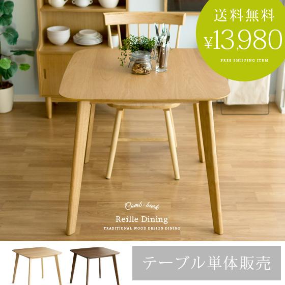 シンプル 食卓テーブル おすすめ 通販 ダイニングテーブル 2人用 高さ70 ダイニングテーブル リビング カントリー 机 奥行き80 木製 木製テーブル 80 テーブル 2人掛け 幅80 ナチュラル ふたり暮らし 北欧風インテリア
