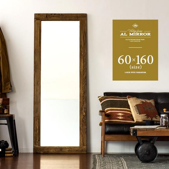 スタンドミラー 全身 姿見 全身鏡 全身ミラー アンティーク ヴィンテージ おしゃれ 木製 天然木 無垢 古木 木製スタンドミラー 北欧 インダストリアル カフェ風 西海岸 ヴィンテージウッドデザイン AL MIRROR 60×160cm 送料無料