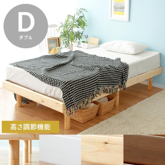 ベッド ダブル フレーム すのこ 木製 ベッドフレーム 高さ調整可能 おしゃれ 北欧 モダン ウォールナット ナチュラル コンパクト すのこベット ダブルベッド 白 ホワイト シンプル フレームのみ|ベッドマットレス ダブルサイズ ベット