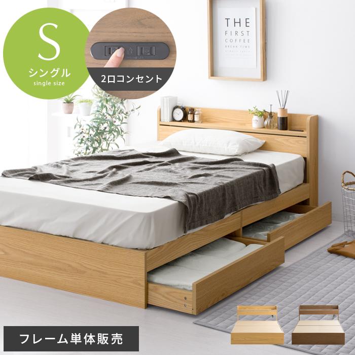 ベッド シングル ベッドフレーム シングルベッド 収納付き 宮付 コンセント付き 収納付きベッド ベッド下収納 引き出し ベット おしゃれ 北欧 モダン シンプル ローベッド 収納ベッド 収納付きベッド CAMELLIA(カメリア) シングルサイズ