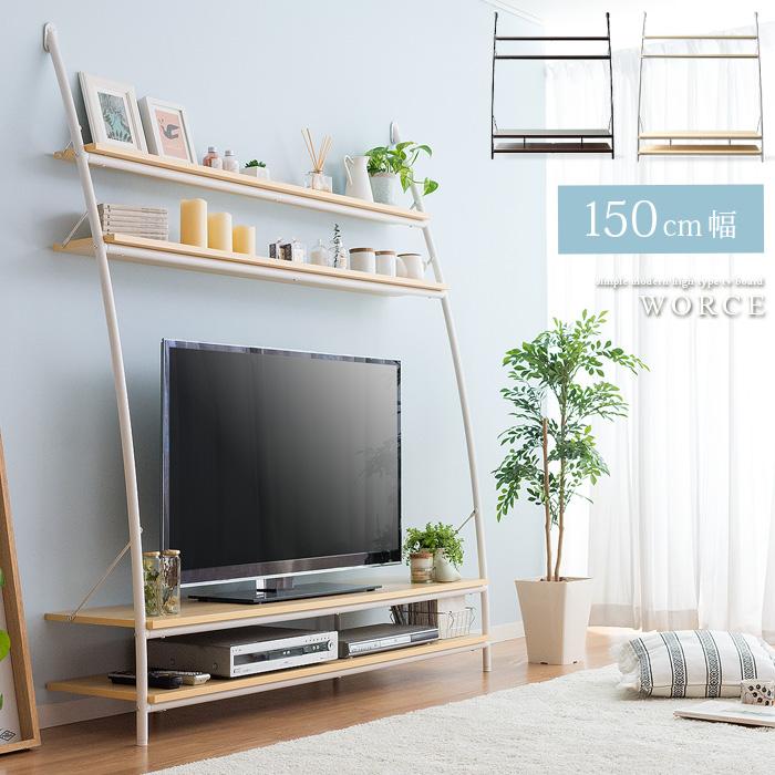 テレビ台 ハイタイプ おしゃれ テレビボード テレビラック 壁掛け 壁面 北欧 モダン 収納付き ラック 壁面収納 ハイタイプテレビボード 北欧モダン シンプル TVボード TVラック リビング収納 ハイタイプテレビ台 WORCE(ウォルス) 150cm幅タイプ