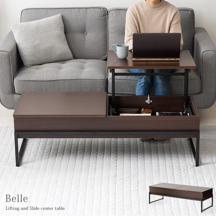 昇降天板テーブル「Belle」