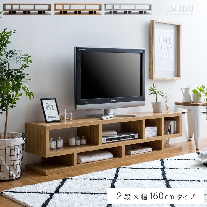 テレビ台 ローボード 北欧 収納 テレビボード テレビラック おしゃれ 木製 リビングボード リビング収納 棚 間仕切り ディスプレイラック シンプル モダン ナチュラル 西海岸 白 ホワイト ブラウン TV台 TVボード LOW BOARD 2段×幅160cmタイプ