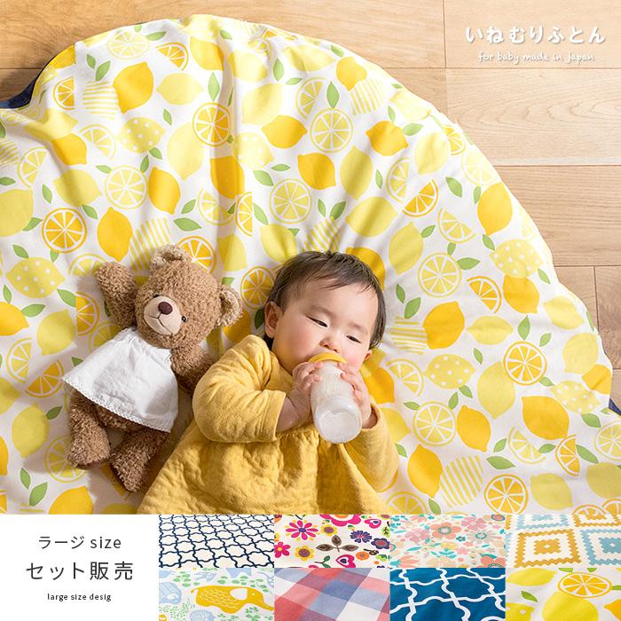 お昼寝マット お昼寝クッション 赤ちゃん ベビー せんべい 座布団 洗える 日本製 綿100% リビング おむつ替え ベビークッション フロアクッション おしゃれ かわいい 北欧 ベビー布団 お昼寝布団 いねむりふとん ラージサイズ セット販売