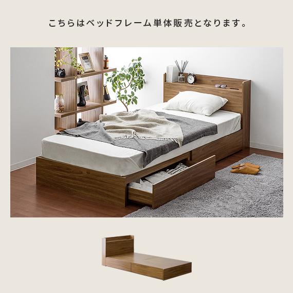 ベッド シングル 収納 ベッドフレーム シングルベッド 収納付きベッド 引き出し付き フレーム コンセント付 ローベッド おしゃれ 北欧 モダン ナチュラル 白 ホワイト ブラウン ベッド下収納 収納付きベッド EMICA(エミカ) シングルサイズ フレーム単体販売