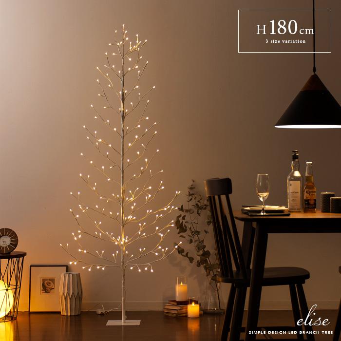 クリスマスツリー 180cm 北欧 おしゃれ ブランチツリー ledライト イルミネーション 電飾 枝 ツリー 白 ホワイト 屋内 室内 かわいい シンプル Xmas ツリー LEDブランチツリー elise(エリーゼ) 180cmタイプ