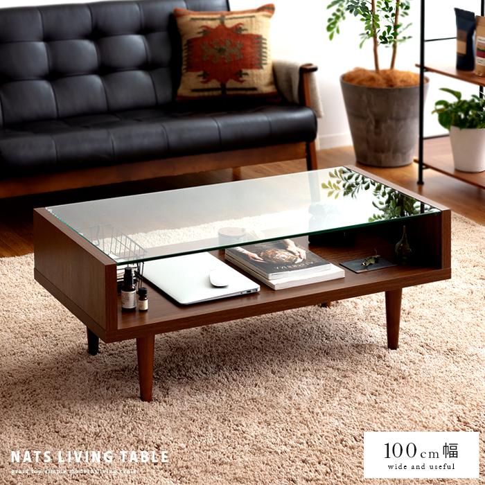 テーブル ローテーブル ガラステーブル リビングテーブル 収納 北欧 木製 おしゃれ センターテーブル シンプル モダン ミッドセンチュリー コーヒーテーブル 100cm幅 リビングテーブル NATS (ナッツ)