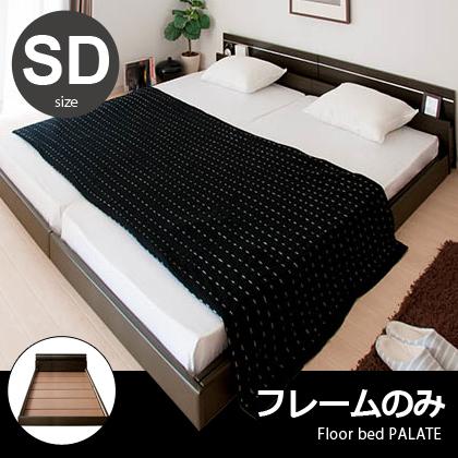 【クーポン配布中】 ベッド ロータイプベッド セミダブル 木製 フロアベッド PALATE(パレート) フレーム単体販売 セミダブル シンプル 北欧 モダン(ロータイプ おしゃれ 寝具 スノコ ナチュラル ベット スノコベッド すのこベット セミダブルベッド すのこベッド)