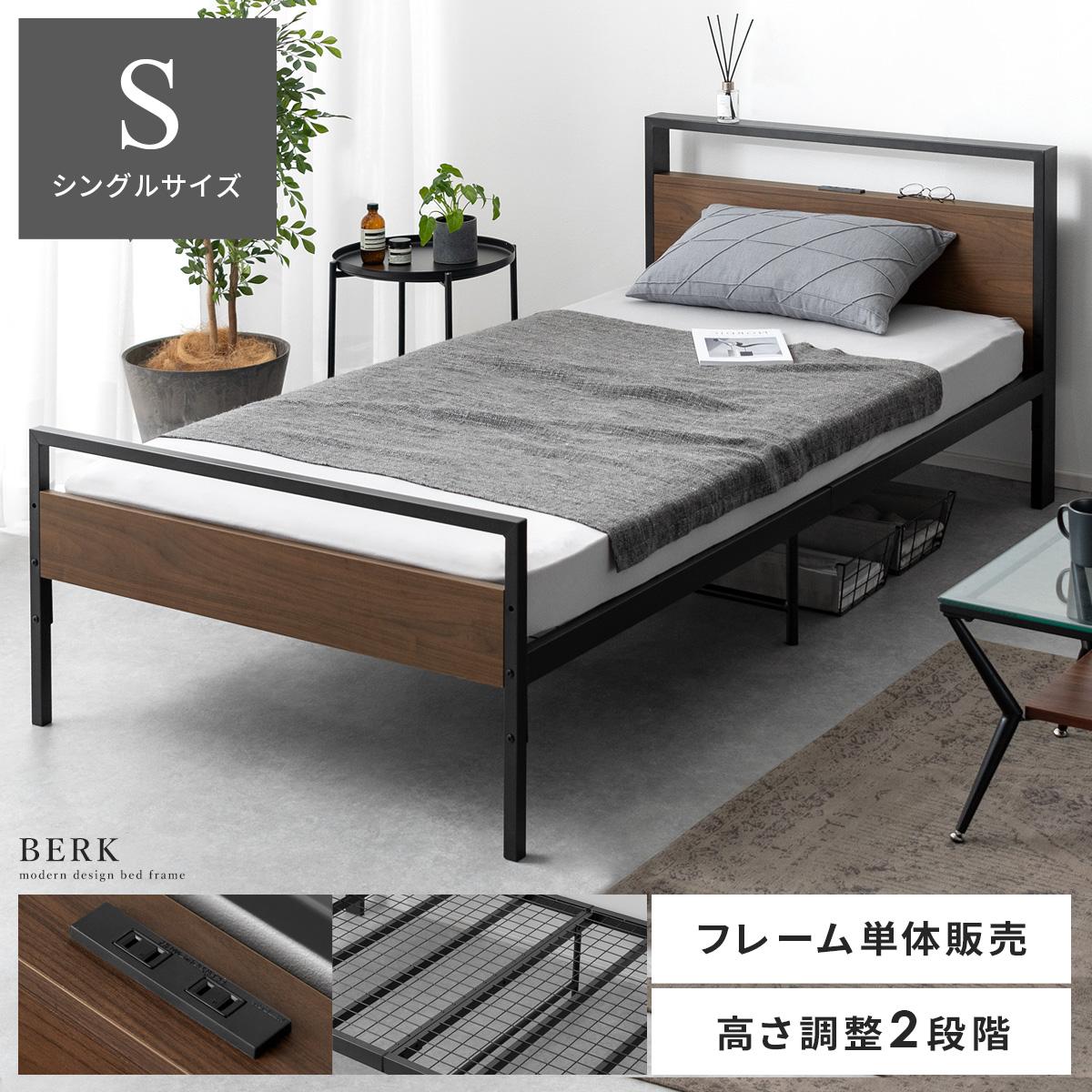 ベッド シングル フレーム スチール ベッドフレーム シングルベッド 北欧 シンプル おしゃれ ナチュラル ヴィンテージ フレームのみ BERK〔ベルク〕 シングルサイズ 黒 ブラック|ベッドマットレス 寝具 シングルマット ベット シングルベットフレーム