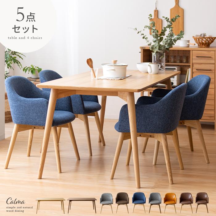 ダイニングテーブルセット 4人掛け おしゃれ ダイニングセット 食卓テーブルセット 4人用 四人掛け 5点セット 北欧 モダン シンプル ナチュラル 木製 カフェテーブル セット 150cm幅 ウッドダイニング Calma(カルマ)5点セット