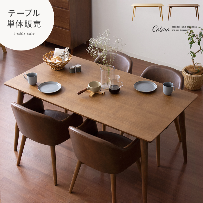 ダイニングテーブル おしゃれ 4人用 北欧 木製 食卓テーブル カフェテーブル 四人用 シンプル ナチュラル モダン ミッドセンチュリー 単品 長方形 150cm幅 ウッドテーブル ウッドダイニング Calma(カルマ)テーブル単体販売