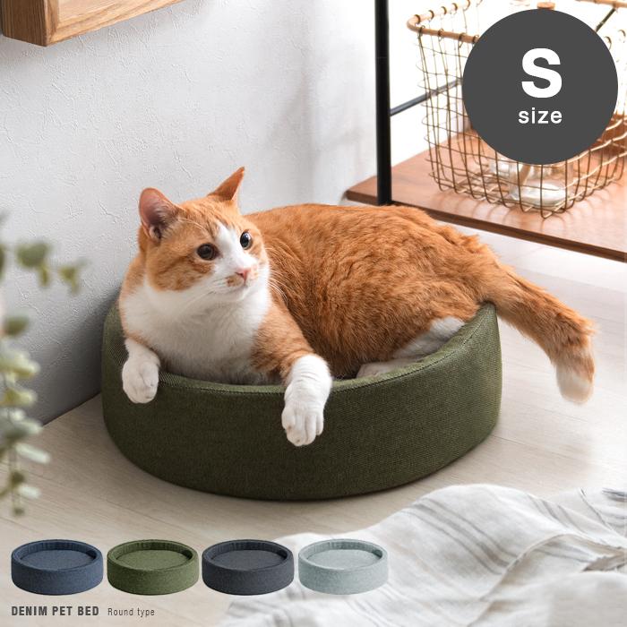 ペットベッド ペット ベット 猫ベッド 犬ベッド 当店一番人気 犬 猫兼用デニムデザイン ラウンド型 Sサイズ ベッド ペット用ベッド 通年 ペットベット オールシーズン おしゃれ ペット用品 ネコ クッション 激安 激安特価 送料無料 洗える 猫