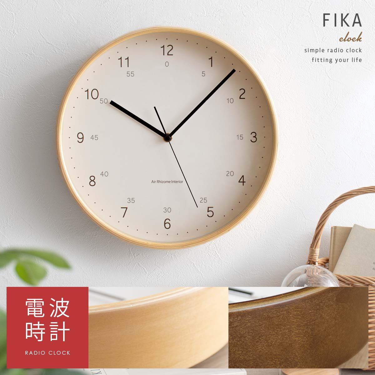 電波時計 スーパーセール 電波掛時計 壁掛け時計 時計 掛け時計 電波式 おしゃれ クロック ウォールクロック FIKA レトロ かわいい シンプル 北欧 フィーカ モダン 大人気! 電波掛け時計