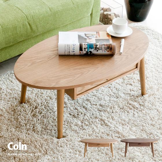 テーブル センターテーブル 引き出し 収納 木製 北欧 80 リビングテーブル 収納付き コーヒーテーブル ローテーブル おしゃれ 一人暮らし ナチュラル シンプル 木製テーブル モダン 引き出し収納付きテーブル 幅80cm coln〔コルン〕 ウォールナット