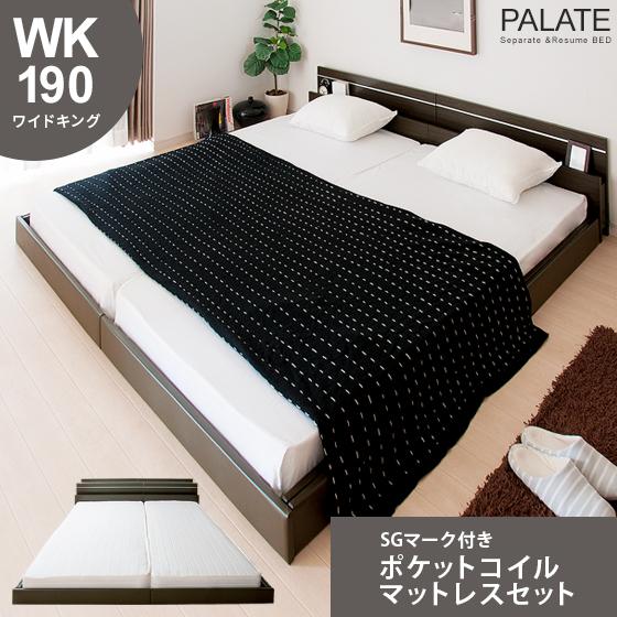 ベッド ロータイプベッド ワイド キング マットレス付セット 木製 かわいい おしゃれ おすすめ フロアベッド PALATE(パレート) SGマーク付ポケットコイルマットレスセット ワイドキング190 シンプル 北欧 モダン(ベット ロータイプ)