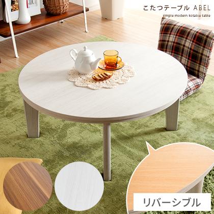こたつ こたつテーブル コタツ 炬燵 円形 かわいい おしゃれ カフェ モダン テーブル ミッドセンチュリー 北欧 木製 ABEL 〔アベル〕 円形 | ダイニング 本体 デザイン リビング コタツテーブル こたつ机
