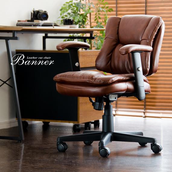 オフィスチェア Banner Chair(バナーチェア)  チェア 椅子 デスクチェア イス チェアー chair 北欧 モダン ミッドセンチュリー レザー おしゃれ レザースタイルデスクチェア いす