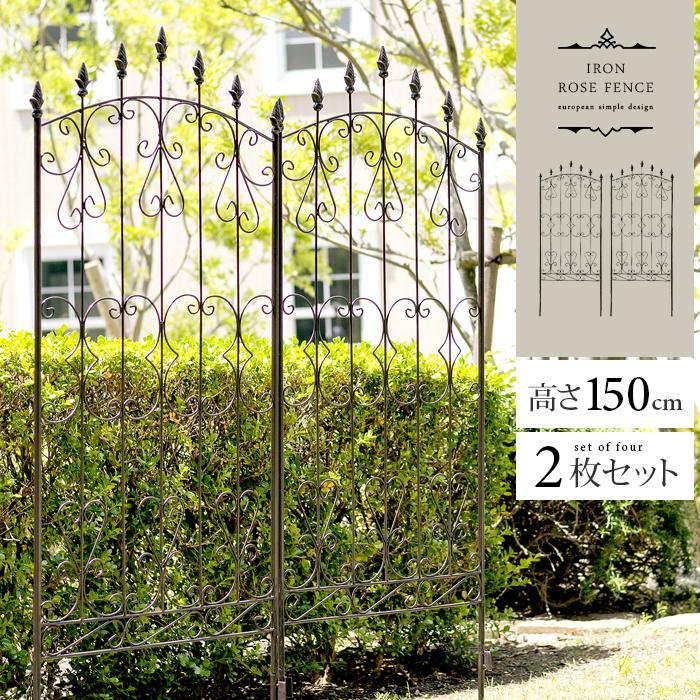 ガーデン フェンス アイアン 目隠し ガーデニング ガーデンフェンス アイアンフェンス ラティス 柵 おしゃれ 間仕切り トレリス 屋外 庭 ベランダ 簡単設置 アンティーク アイアンローズフェンス 150cm ロータイプ 2枚セット
