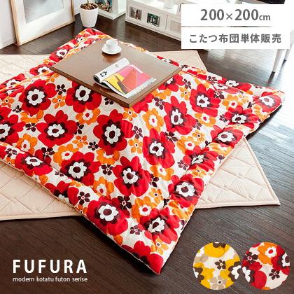 こたつ布団 正方形 おしゃれ かわいい こたつ 厚掛け 日本製 北欧 花柄 こたつぶとん こたつ掛け布団