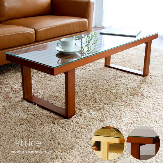 センターテーブル テーブル ガラステーブル リビングテーブル 和室 洋室 かわいい おしゃれ モダン シンプル 北欧 木製 Lattice ナチュラル ブラウン(インテリア ダイニング ローテーブル 雑貨 収納 コーヒーテーブル ロー ロータイプ 木製テーブル)