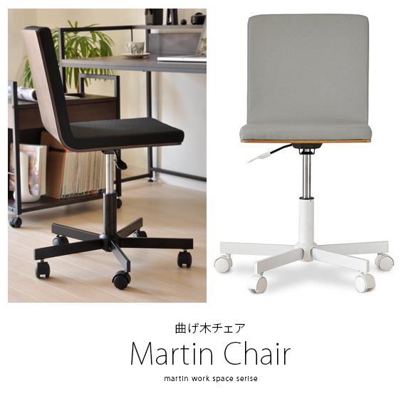 オフィスチェア オフィスチェアー パソコンチェア デスクチェア かわいい おしゃれ 北欧 曲げ木 昇降 キャスター付き 曲げ木チェア Martin chair マーティンチェア ブラウン×ブラック ナチュラル×グレー チェア 椅子 イス チェアー いす