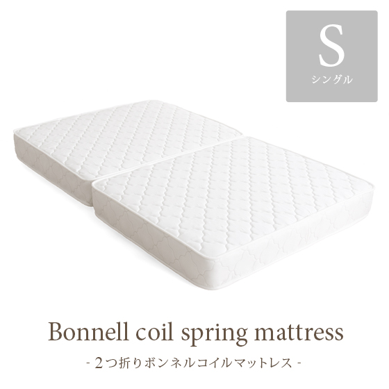 マットレス ボンネルコイル シングル 2つ折り理想的な睡眠姿勢で快眠を♪シングル|ベッド ベット ベッドマットレス ボンネルコイルマットレス ベットマット ベッドマット 寝具 シングルマット ベットマットレス シングルサイズ