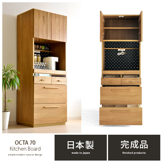 完成品日本製 キッチンボード 食器棚 キッチン収納 レンジ台 収納 キッチンラック 北欧 木製 かわいい おすすめ ウッド ナチュラル モダン OCTA70キッチンボード 〔オクタ70キッチンボード〕 台所 カップボード キッチングッズ おしゃれ