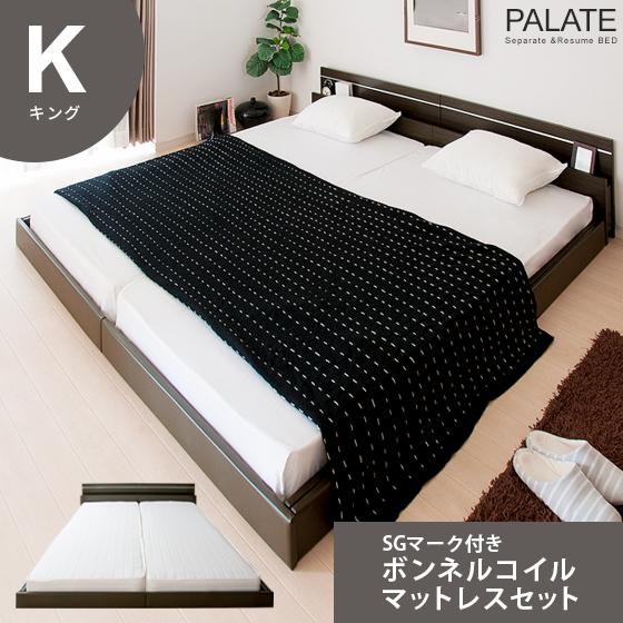 ベッド ロータイプベッド キングサイズ マットレス付セット 木製 おしゃれ フロアベッド PALATE(パレート) SGマーク付ボンネルコイルマットレスセット キングサイズ シンプル 北欧 モダン(ベット ロー ベッドマット ナチュラル)