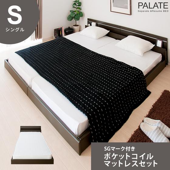 ベッド ロータイプベッド シングル マットレス付セット 木製 フロアベッド PALATE(パレート) SGマーク付ポケットコイルマットレスセット シンプル 北欧 モダン(ロータイプ ベッドマット ナチュラル ベット スノコベッド すのこベット シングルベッド すのこベッド)