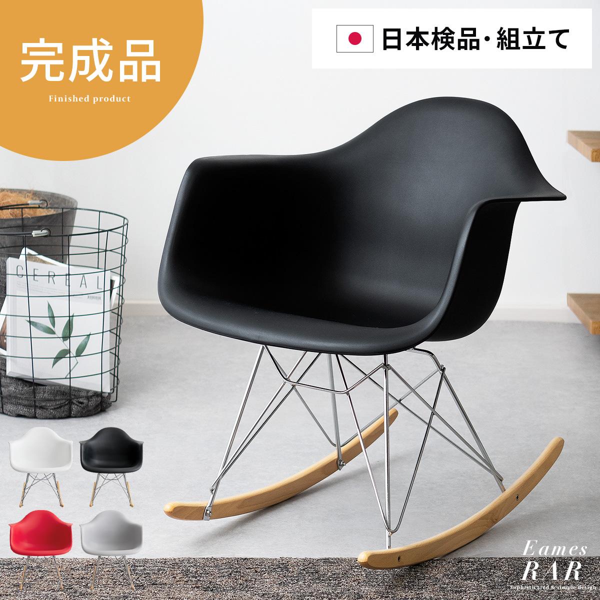 ロッキングチェア ロッキングチェアー イームズチェア ダイニングチェア かわいい おしゃれ eames イームズアームシェルチェア DAR ホワイト ブラック レッド ブルー グリーン 緑 チェア 椅子 イス チェアー いす