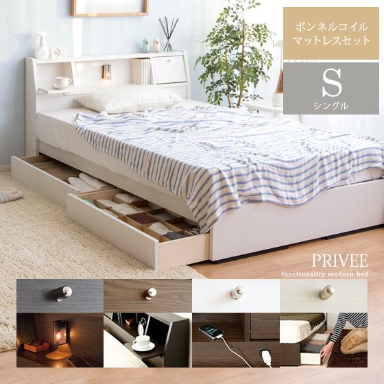 ベッド シングル 収納 ロータイプベッド マットレス付セット 木製 多機能モダンベッド PRIVEE〔プリヴェ〕シングルサイズ 北欧 モダン おしゃれ ベッドマットレス ナチュラル シングルベッド|ボンネルコイルマットレス シングルマット 収納付きベッド