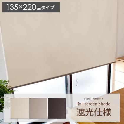 ロールスクリーン ロールカーテン 目隠し ブラインド 遮光 布製 カ-テン 北欧 curtain 人気 〔ロールスクリーンシェイド〕135×220cmタイプ ベージュ ブラウン ダークグレー(インテリア 間仕切り スクリーン ココテリア おしゃれ)
