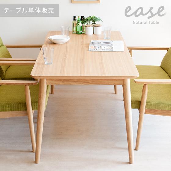 北欧ダイニングテーブル 北欧風 ダイニング テーブル 木製 かわいい おしゃれ 北欧 シンプル ナチュラル モダン 木目 ease〔イース〕|ダイニングテーブル デザイン カフェ風 低め インテリア リビングテーブル 食卓テーブル 天然木 単品 家具 おしゃれ家具 ウッド