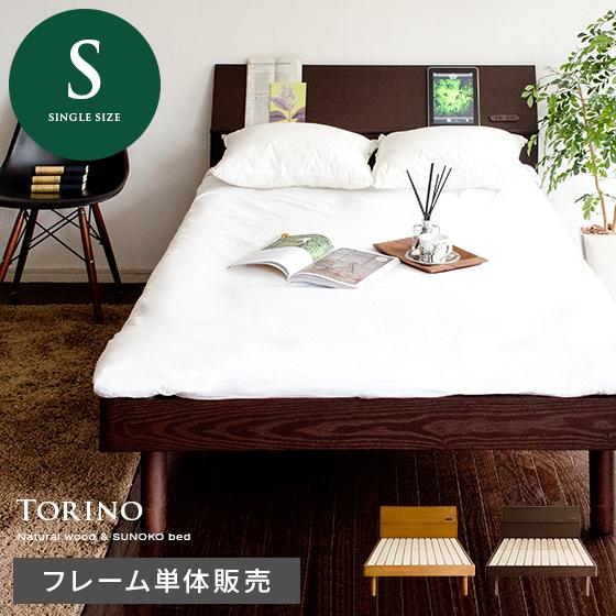 シングルベッド ベッド シングル フレーム 高さ調整可能 コンセント付 棚付 おしゃれ 北欧 モダン ベッドフレーム 木製 桐 TORINO〔トリノ〕 シングル ダークブラウン ライトブラウン ローベット ナチュラル ベット スノコベッド すのこベット すのこベッド| ローベッド