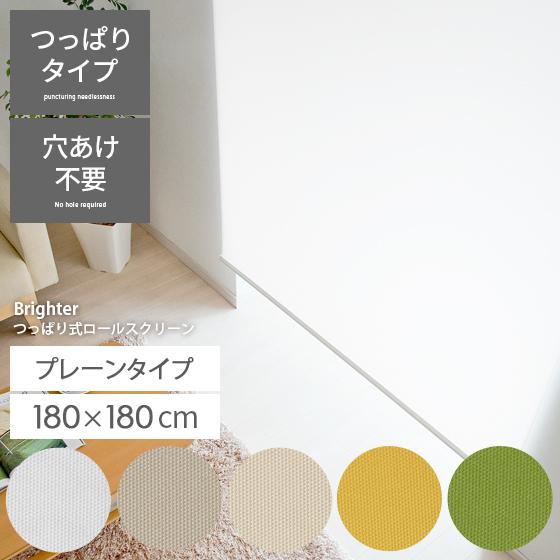 ロールスクリーン 間仕切り つっぱり カーテン 目隠し ロールカーテン ブラインド blind 布製 カ-テン curtain 北欧 人気 工事不要 簡単取り付け つっぱり式ロールスクリーン ブライター180×180cmタイプ アイボリー グリーン ブルー オレンジ イエロー(緑)