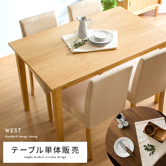 ダイニングテーブル 120cm幅 木製 北欧 長方形 カフェ おしゃれ ウォールナット リビング ダイニング テーブル シンプル モダン ナチュラル 西海岸 ミッドセンチュリー かわいい |インダストリアル デザイン ブルックリン カフェ風 レトロ 単品 食卓テーブル 家具 ウッド