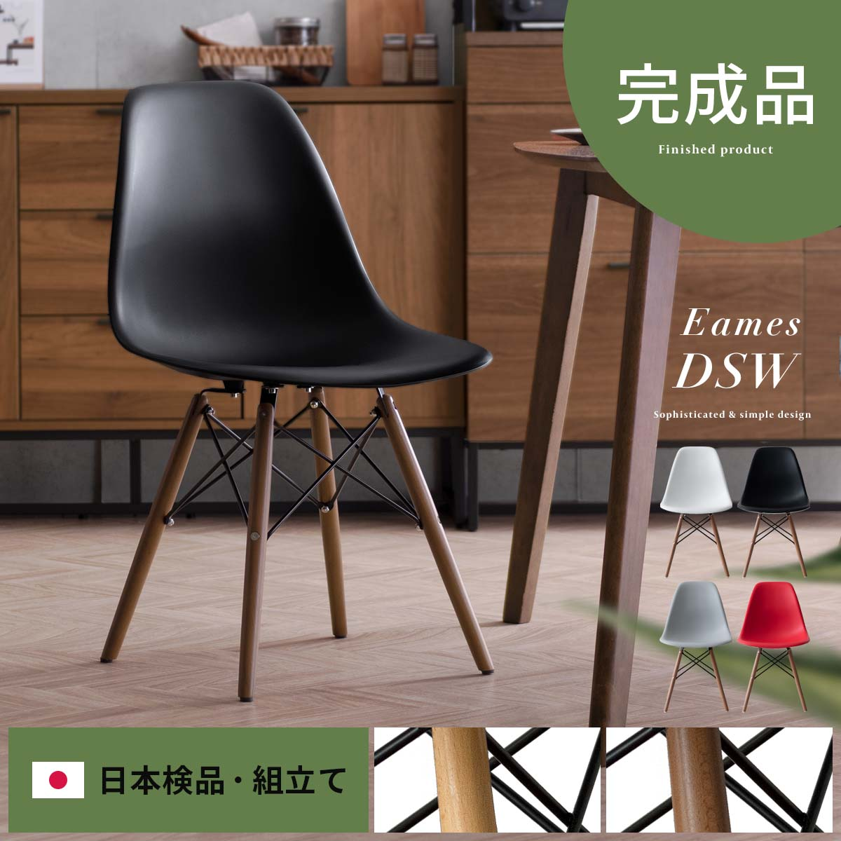 Eames Chair Dsw Chair Finished Product Wooden Reprography And Consultant Duct Dining Chair Chair Chair Fashion Eames Dsw Wood Leg Design White Red