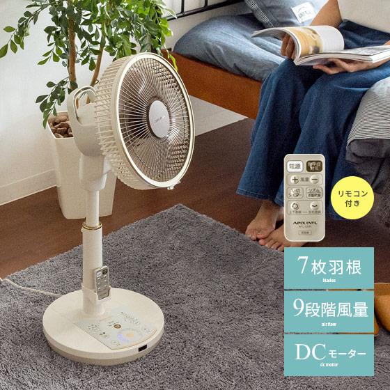 扇風機 DCモーター おしゃれ リモコン付き サーキュレーター 首振り 上下 左右 タイマー 静音 ファン リビング扇風機 省エネ 節電対策 送風機 FAN スタンドファン お洒落 リビング DCリビング扇風機 GRAND EDITION スモールタイプ