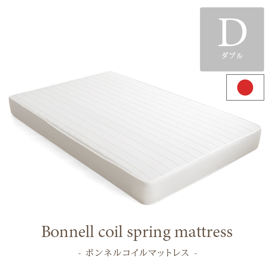 マットレス ボンネルコイル ダブル 国産理想的な睡眠姿勢で快眠を♪ダブル|ベッド ベット ベッドマットレス ボンネルコイルマットレス ベットマット ベッドマット 寝具 ダブルサイズ ベットマットレス ベットマットレスダブル