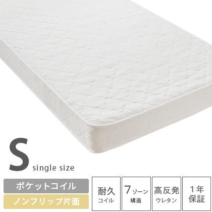 ポケットコイルマットレス マットレス シングル 高反発 3Dメッシュ ポケットコイル マット 真空圧縮 ベッド 安心の1年保証 ノンフリップ片面 ベッドマット おしゃれ 寝具 ベットマット ベッドマットレス ベット| シングルベッド