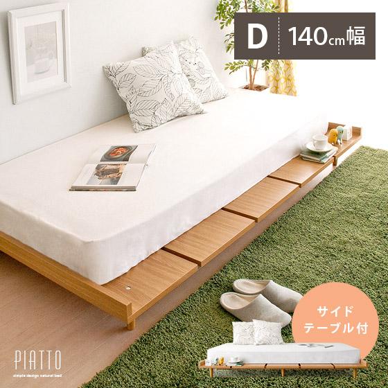 ベッド ロータイプベッド 北欧 ナチュラル 天然木 PIATTO〔ピアット〕 ダブルサイズ 140cm幅 北欧 フレーム単体 ベット ローベッド フロアベッド ロータイプ おしゃれ 組み立て 木製 ダブル ロー 寝具 ローベット 家具| ダブルベッド ベッドフレーム ベットフレームのみ