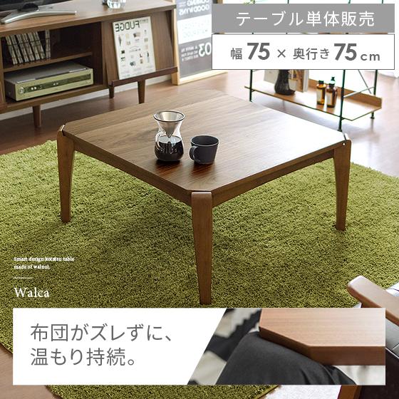 こたつ テーブル こたつテーブル 正方形 75×75 コタツテーブル おしゃれ リビングテーブル ローテーブル センターテーブル 北欧 西海岸 ナチュラル ウォールナット 薄型ヒーター オールシーズン ウォルナットこたつテーブル Walca(ウォルカ) 75cm幅