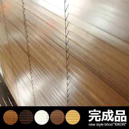 ウッドブラインド ブラインド 木製 カーテン 窓 北欧 人気 かわいい おしゃれ 天然木ブラインド 間仕切り 重厚感と高級感ある天然木ウッドブラインド KIKORI 〔キコリ〕 ウッドブラインド 175×135cm タイプ ホワイト ナチュラル ゴールデンオーク オーク