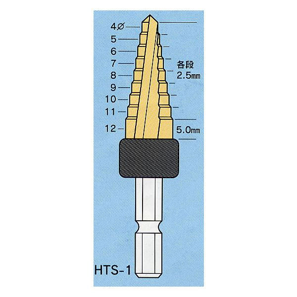 ライト精機:六角軸チタンステップビット HTS-2