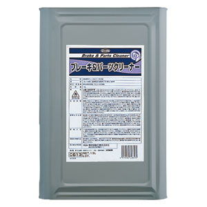 Linda(リンダ):ブレーキ&パーツクリーナー(速乾) 16L 1缶 CB13(2836) 自動車用品 洗浄剤 クリーナー 清掃 掃除 充填式ブレーキクリーナー液剤