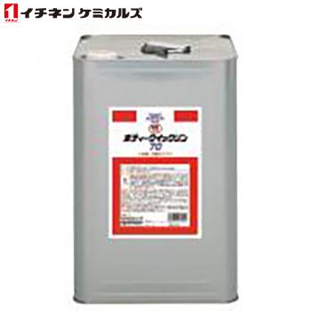 イチネンケミカルズ:ボディークイックリン 70(缶) 17L NX302