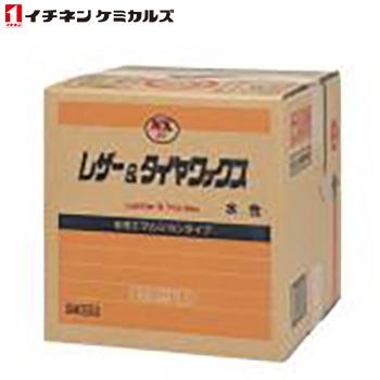 イチネンケミカルズ:スイセイレザー&タイヤワックス(バックインボックス) 18L NX51
