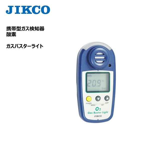 イチネンジコー:ガスバスターライト(酸素) GBL-OX